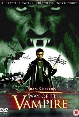 Постер фильма Путь вампира (2005)
