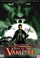 Путь вампира (2005)