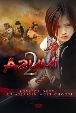 Постер фильма Азуми 2: Смерть или любовь (2005)