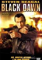 Иностранец 2: Черный рассвет (2005)