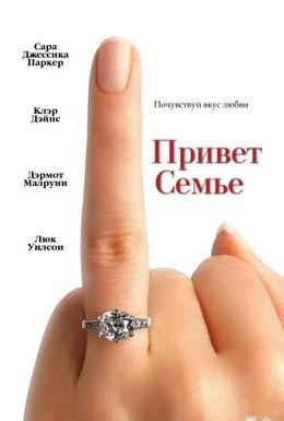 Постер фильма Привет семье! (2005)