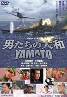 Ямато (2005)