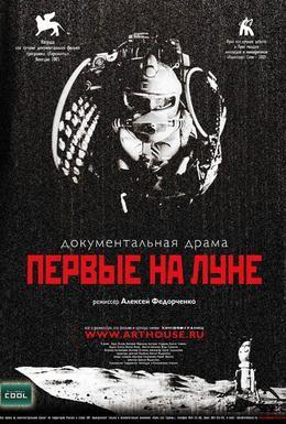 Постер фильма Первые на Луне (2005)