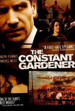 Постер фильма Преданный садовник (2005)