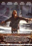 Вид с Эйфелевой башни (2005)