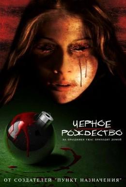 Постер фильма Черное Рождество (2006)