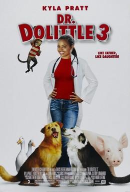 Постер фильма Доктор Дулиттл 3 (2006)