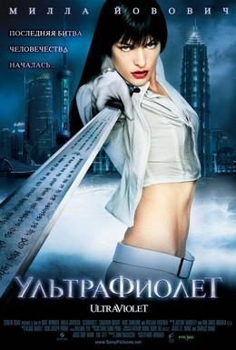 Постер фильма Ультрафиолет (2006)
