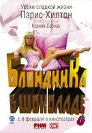 Блондинка в шоколаде (2006)