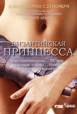 Постер фильма Византийская принцесса (2006)