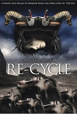 Постер фильма Ре-цикл (2006)