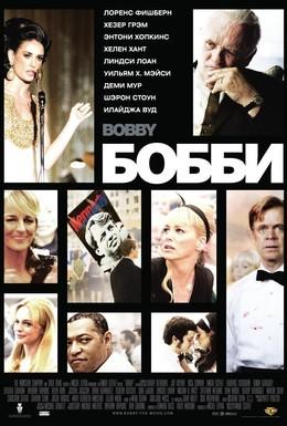 Постер фильма Бобби (2006)