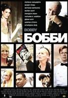 Бобби (2006)