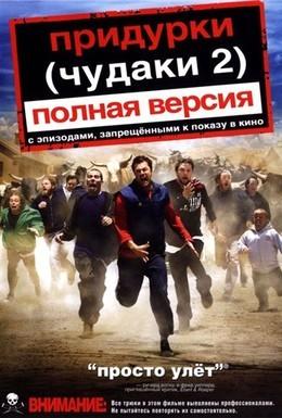 Постер фильма Придурки (2006)