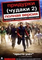 Придурки (Чудаки 2) (2006)