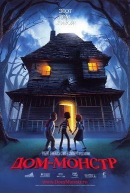 Постер фильма Дом-монстр (2006)