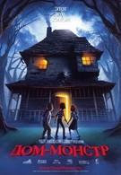 Дом-монстр (2006)