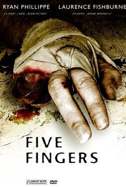 Постер фильма Пять пальцев (2006)