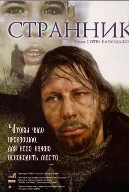 Постер фильма Странник (2006)