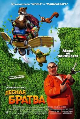 Постер фильма Лесная братва (2006)