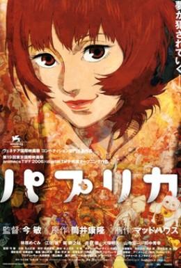 Постер фильма Паприка (2006)