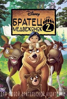 Постер фильма Братец медвежонок 2: Лоси в бегах (2006)