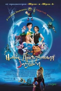 Постер фильма Новые приключения Золушки (2006)