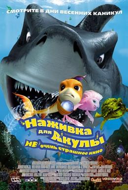 Постер фильма Наживка для акулы: Не очень страшное кино (2006)