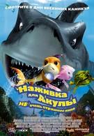 Наживка для акулы: Не очень страшное кино (2006)