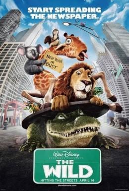 Постер фильма Большое путешествие (2006)