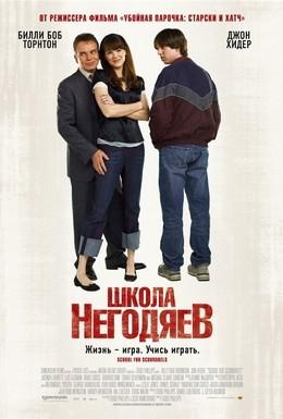 Постер фильма Школа негодяев (2006)
