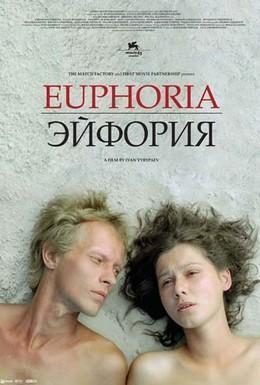 Постер фильма Эйфория (2006)