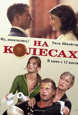 Постер фильма На колесах (2006)