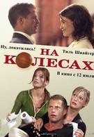 На колесах (2006)