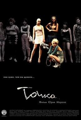 Постер фильма Точка (2005)