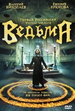 Постер фильма Ведьма (2006)