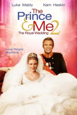 Постер фильма Принц и я: Королевская свадьба (2006)