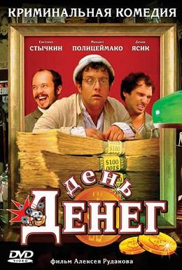 Постер фильма День денег (2006)