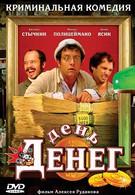 День денег (2006)