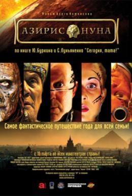 Постер фильма Азирис нуна (2006)