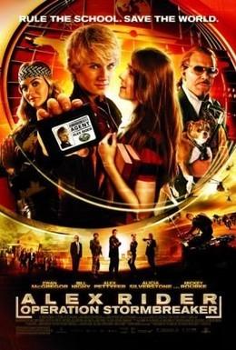 Постер фильма Громобой (2006)