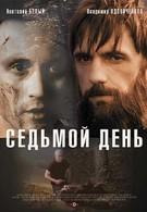 Седьмой день (2005)