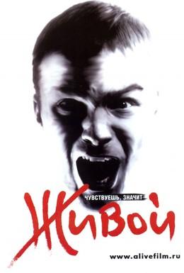 Постер фильма Живой (2006)