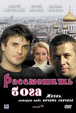 Постер фильма Рассмешить Бога (2006)