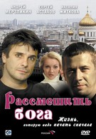 Рассмешить Бога (2006)