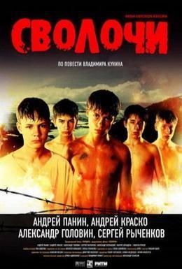 Постер фильма Сволочи (2006)