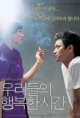 Постер фильма Наше счастливое время (2006)