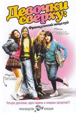 Постер фильма Девочки сверху: Французский поцелуй (2006)