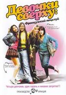 Девочки сверху: Французский поцелуй (2006)