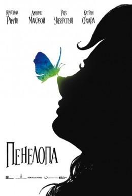 Постер фильма Пенелопа (2006)